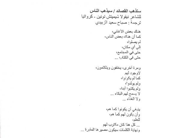 pjesma_na_arapskom