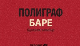 Dragi-Tasic-Poligraf-i-Bare