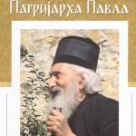 Vujanski krst (1)